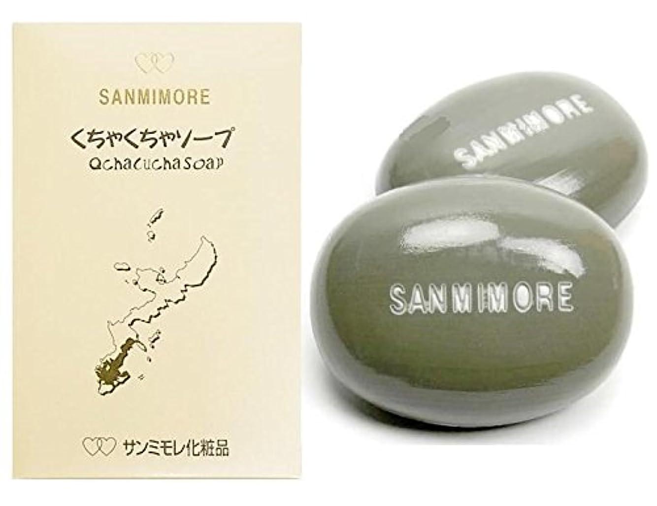 科学的貞刃SANMIMORE(サンミモレ化粧品) くちゃくちゃソープ75g×2個 サンミモレ ベール専用石鹸