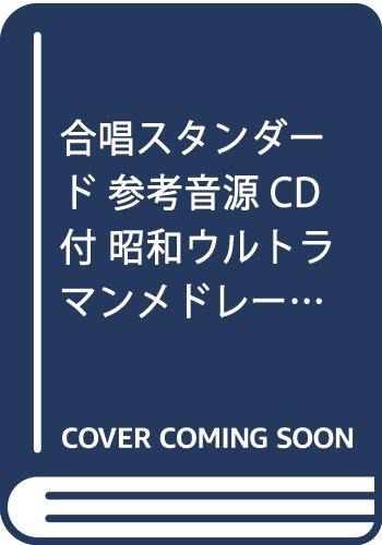 合唱スタンダード 参考音源CD付 昭和ウルトラマンメドレー〔男声4部合唱〕