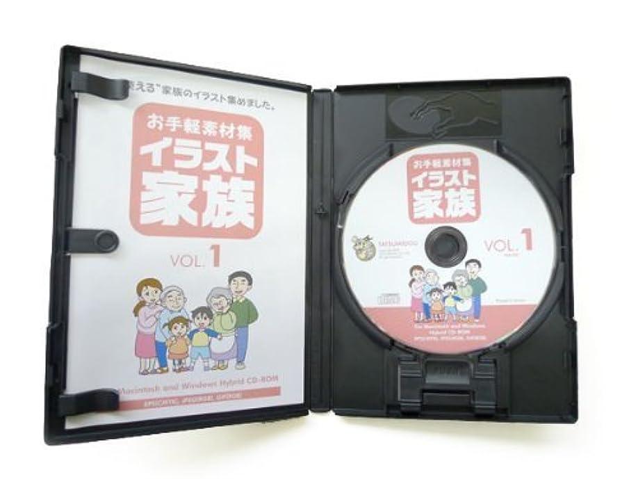 暗い祈るささいなWord ExcelやIllustratorに使えて便利! お手軽素材集CD-ROM イラスト家族vol.1