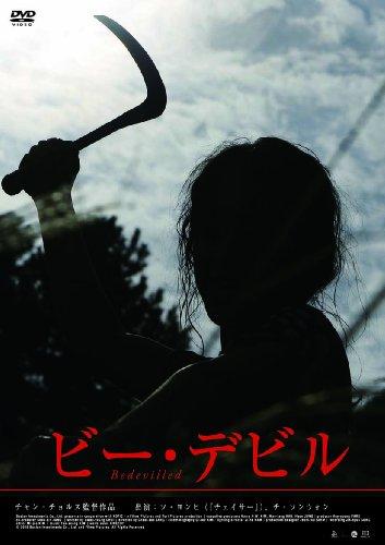 ビー・デビル(〇〇までにこれは観ろ! ) [DVD]