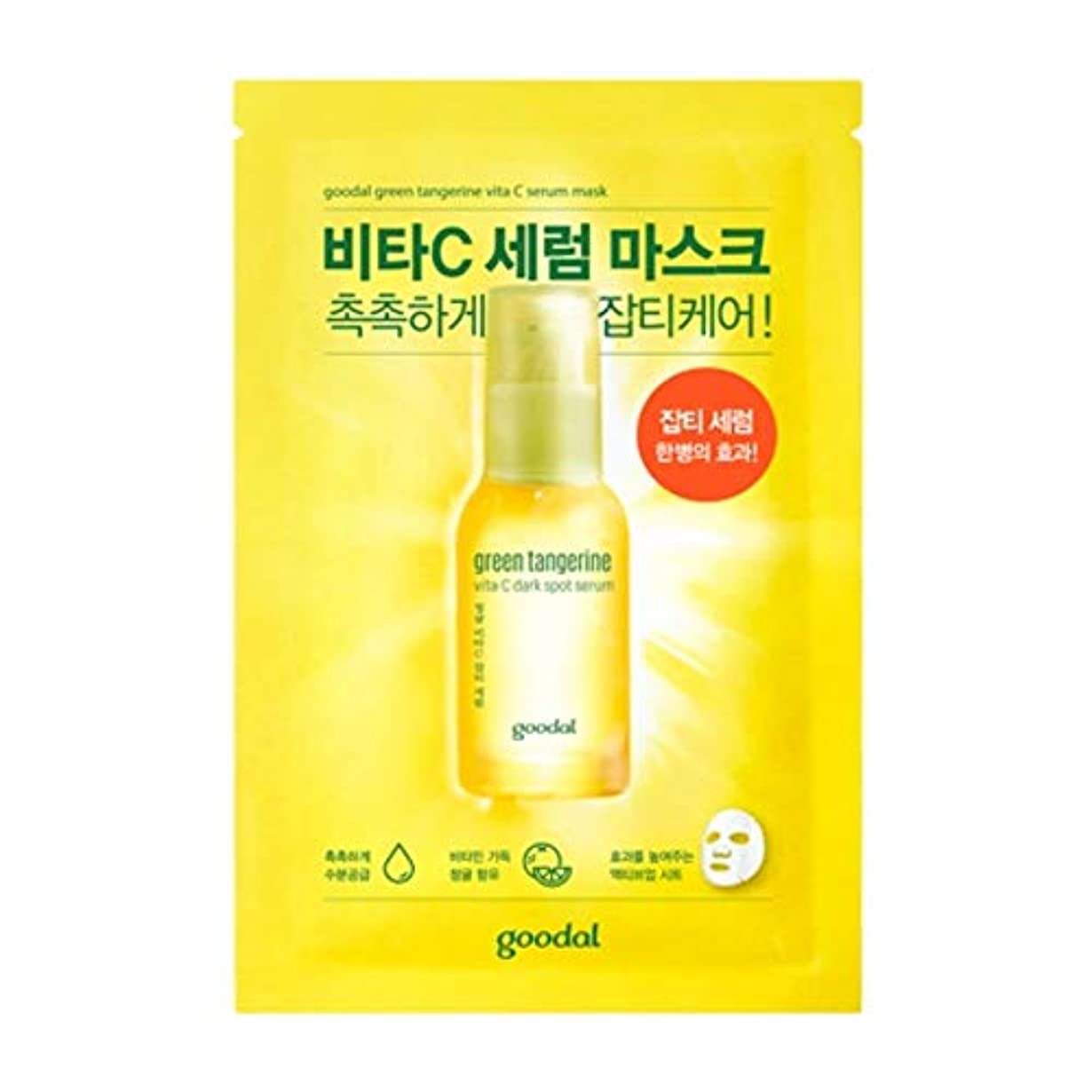 社会学フェッチ違反するGoodal Green Tangerine Vita C Dark Spot Serum Sheet mask チョンギュル、ビタC汚れセラムシートマスク (1 Sheet (1シート)) [並行輸入品]