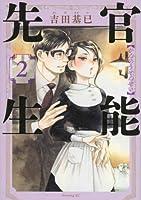 官能先生 コミック 1-2巻セット
