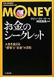 """「お金」のシークレット—人生を変える""""感情""""と""""お金""""の法則"""