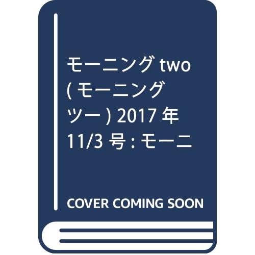 モーニングtwo(モーニング ツー) 2017年 11/3 号 [雑誌]: モーニング 増刊