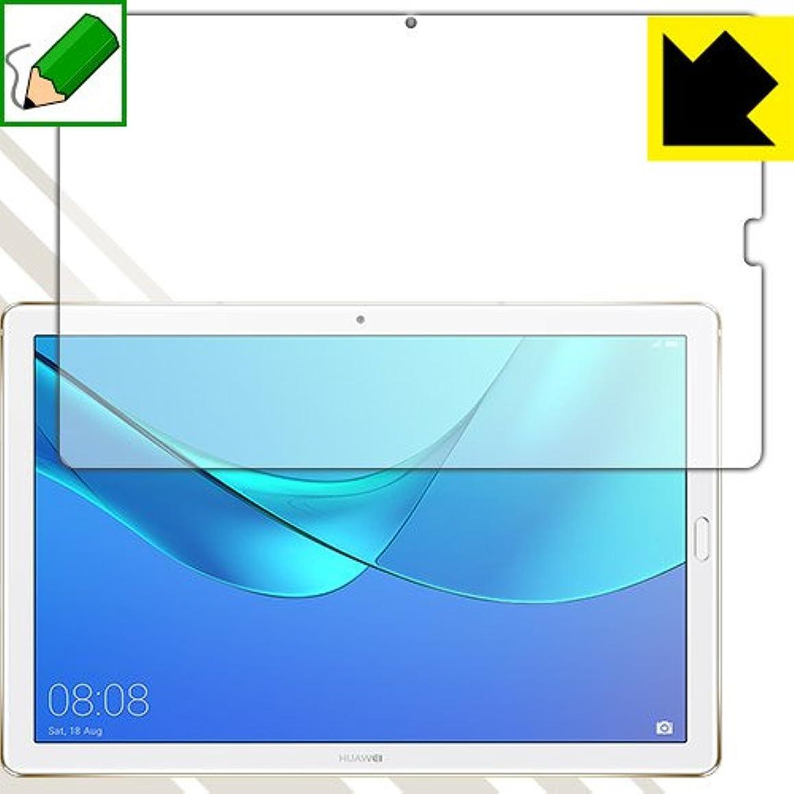 気怠い大臣偏心特殊処理で紙のような描き心地を実現 ペーパーライク保護フィルム HUAWEI MediaPad M5 Pro (10.8型) 日本製