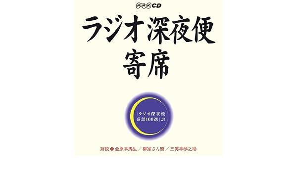 CD CD-BOX 全10枚セット ラジオ深夜便寄席 〜深夜便落語100選より〜