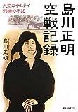 島川正明空戦記録―大空のサムライ列機の手記 (光人社NF文庫)