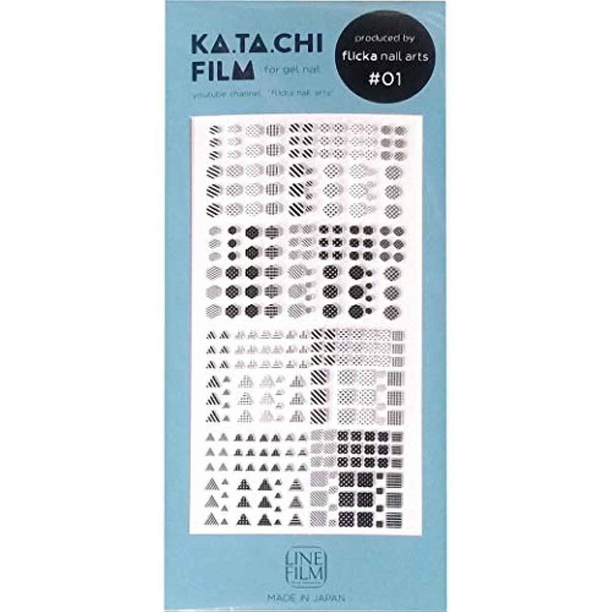 接ぎ木印象的お肉flica nail KA.TA.CHI FILM#01 【アート?ネイル用品】