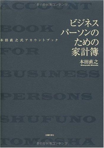 ビジネスパーソンのための家計簿―本田直之式アカウントブックの詳細を見る