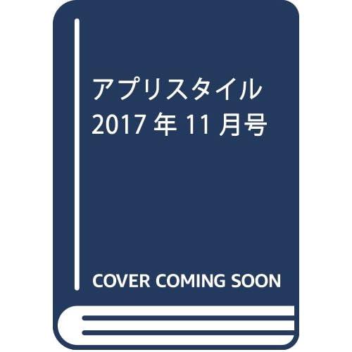 アプリスタイル 2017年 11 月号 [雑誌]