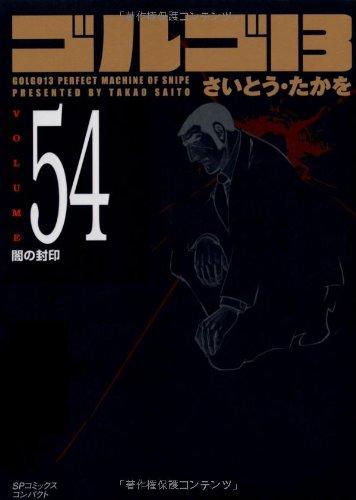 ゴルゴ13 (Volume54) 闇の封印 (SPコミックスコンパクト)の詳細を見る