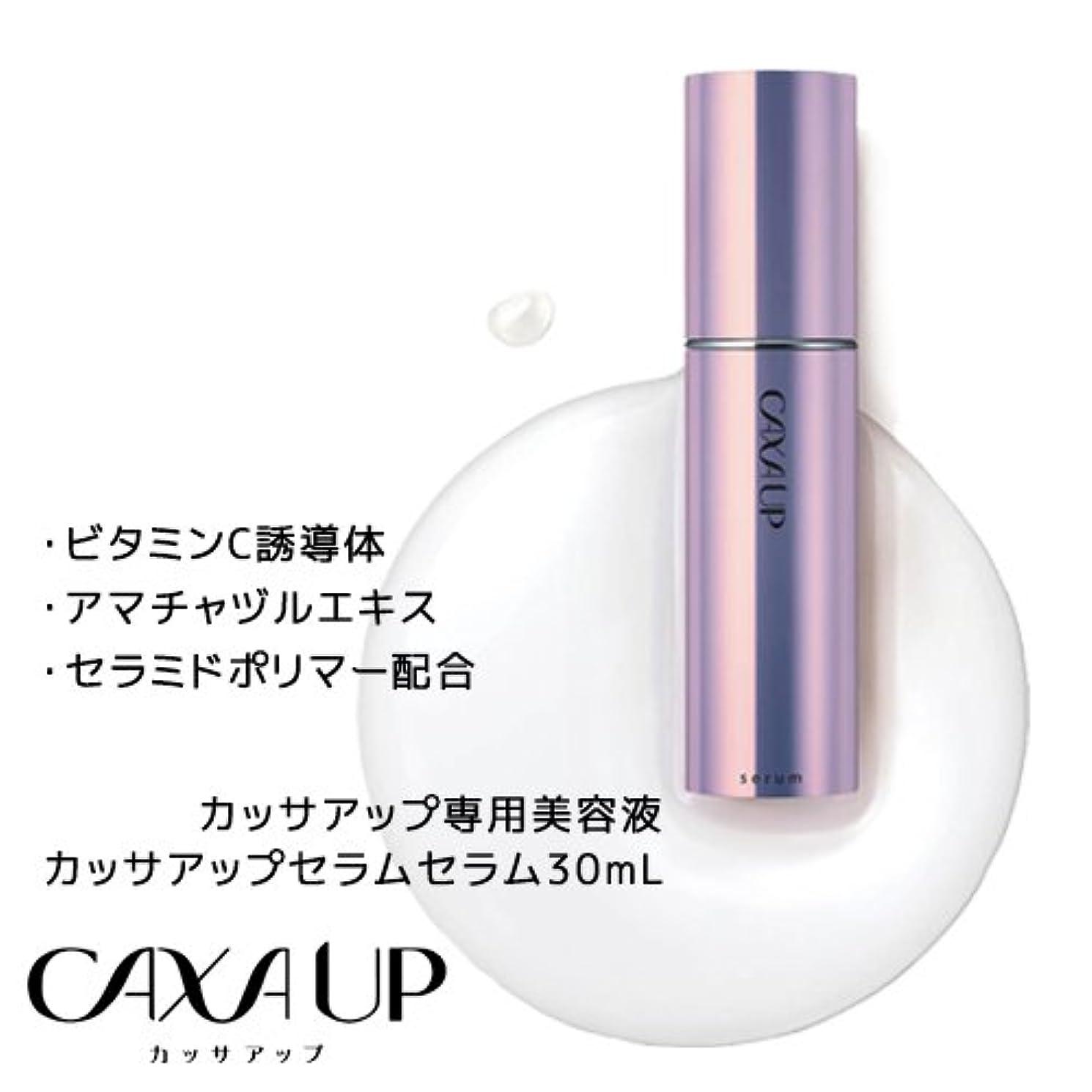 続ける文明化する規則性MTG CAXA UP カッサアップ 専用美容液 カッサアップセラム30mL