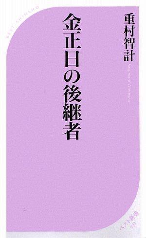 金正日の後継者 (ベスト新書)