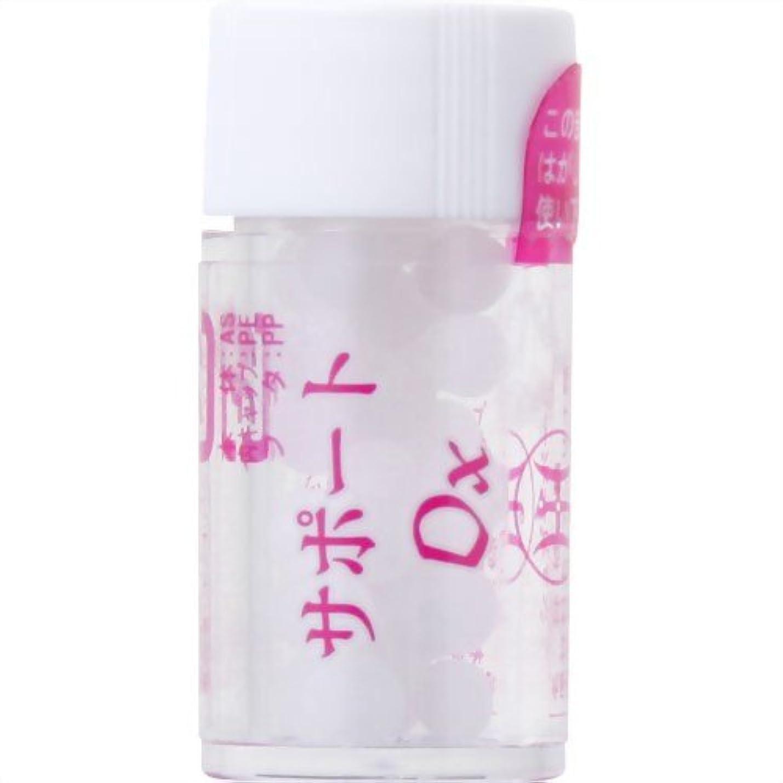 すりフラスコ乳製品ホメオパシージャパンレメディー サポートDx(小ビン)