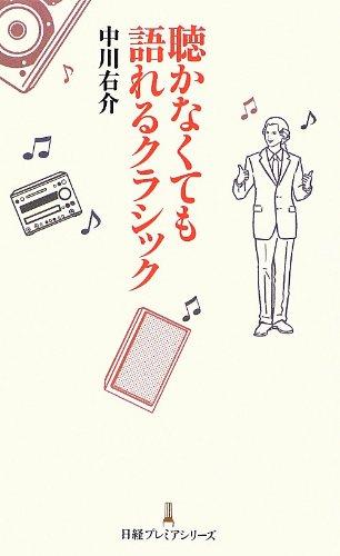聴かなくても語れるクラシック 日経プレミアシリーズの詳細を見る