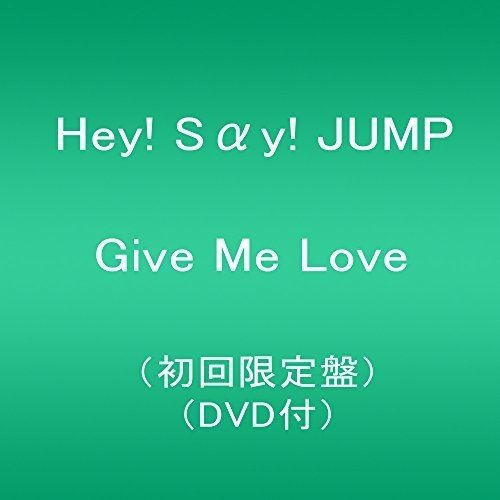 Give Me Love(初回限定盤)(DVD付)の詳細を見る