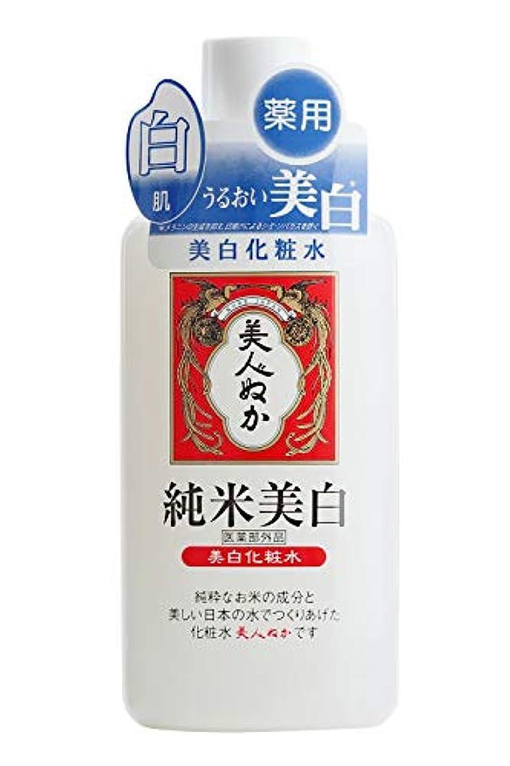 真鍮早くおかしい美人ぬか 純米美白化粧水 (医薬部外品) 130mL