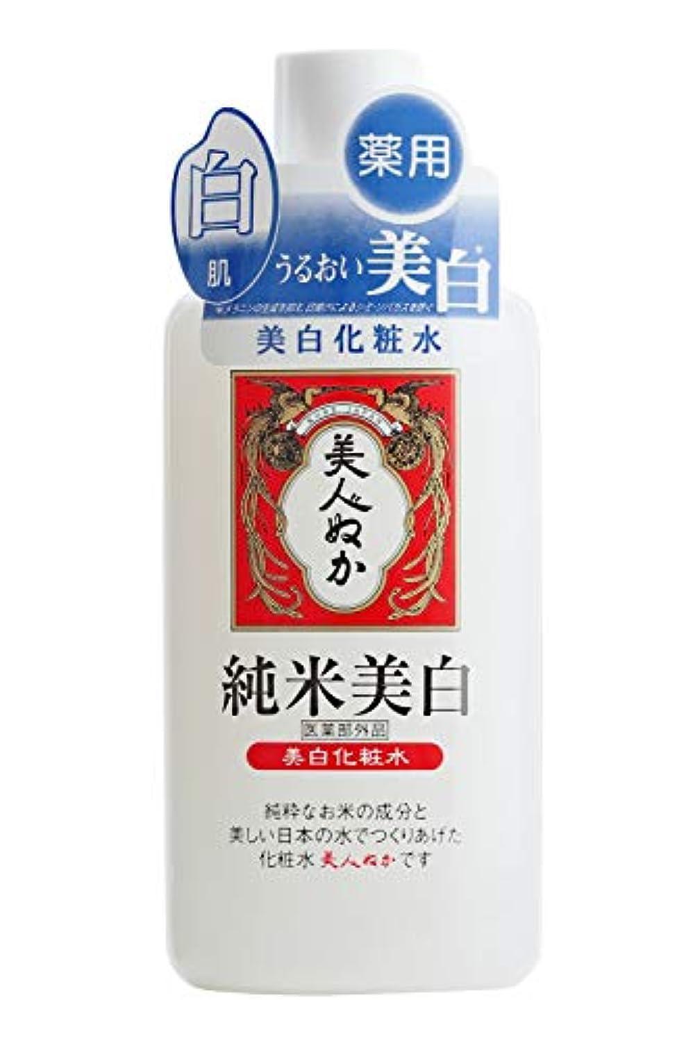落ち着かない寄付買い物に行く美人ぬか 純米美白化粧水 (医薬部外品) 130mL