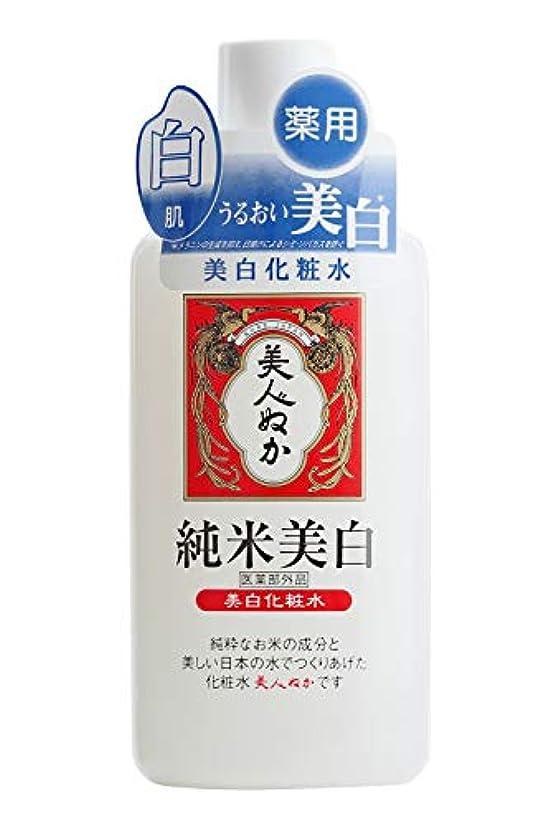 寂しい乱闘柔らかさ美人ぬか 純米美白化粧水 (医薬部外品) 130mL