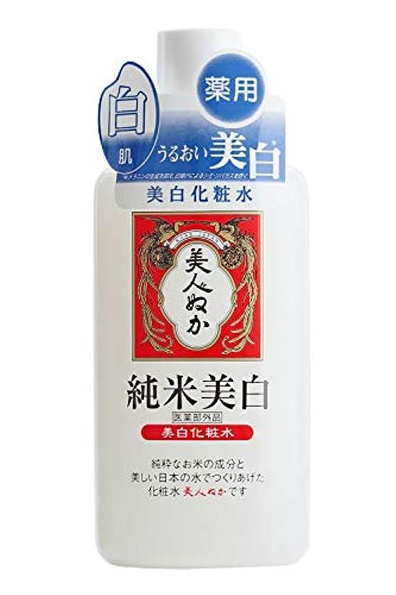 昼間イタリック食品美人ぬか 純米美白化粧水 (医薬部外品) 130mL