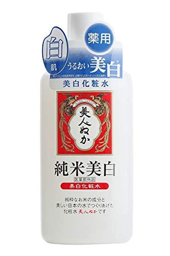 肘新しい意味侵入する美人ぬか 純米美白化粧水 (医薬部外品) 130mL