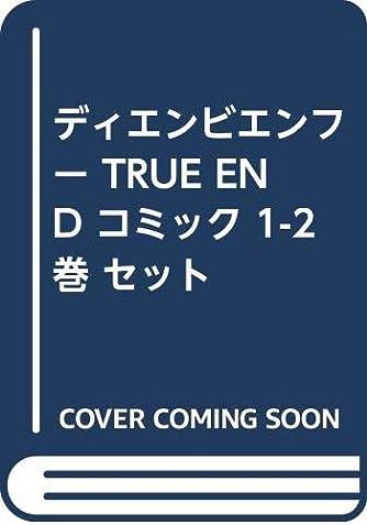 ディエンビエンフー TRUE END コミック 1-2巻 セット