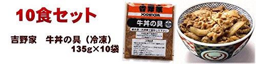 吉野家 牛丼の具10食(冷凍)(レンジ・湯せん調理・両方OK)