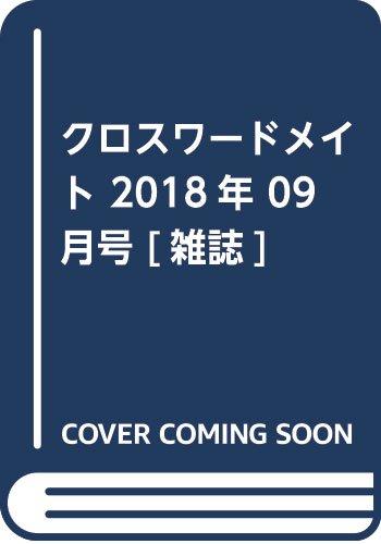 クロスワードメイト 2018年 09 月号 [雑誌]