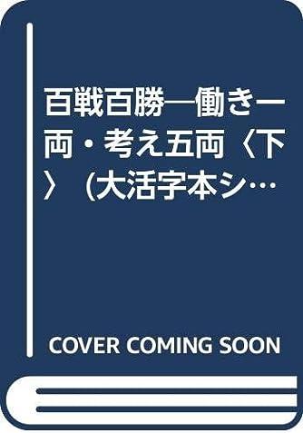 百戦百勝―働き一両・考え五両〈下〉 (大活字本シリーズ)