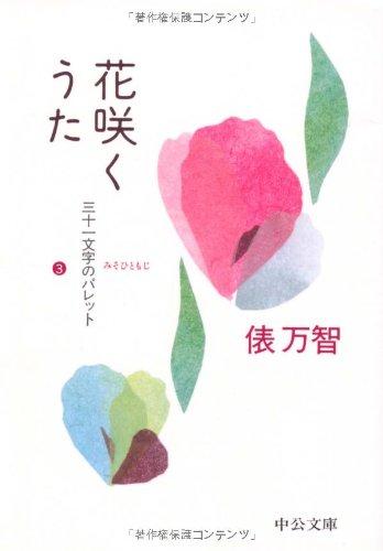 花咲くうた―三十一文字のパレット〈3〉 (中公文庫)の詳細を見る