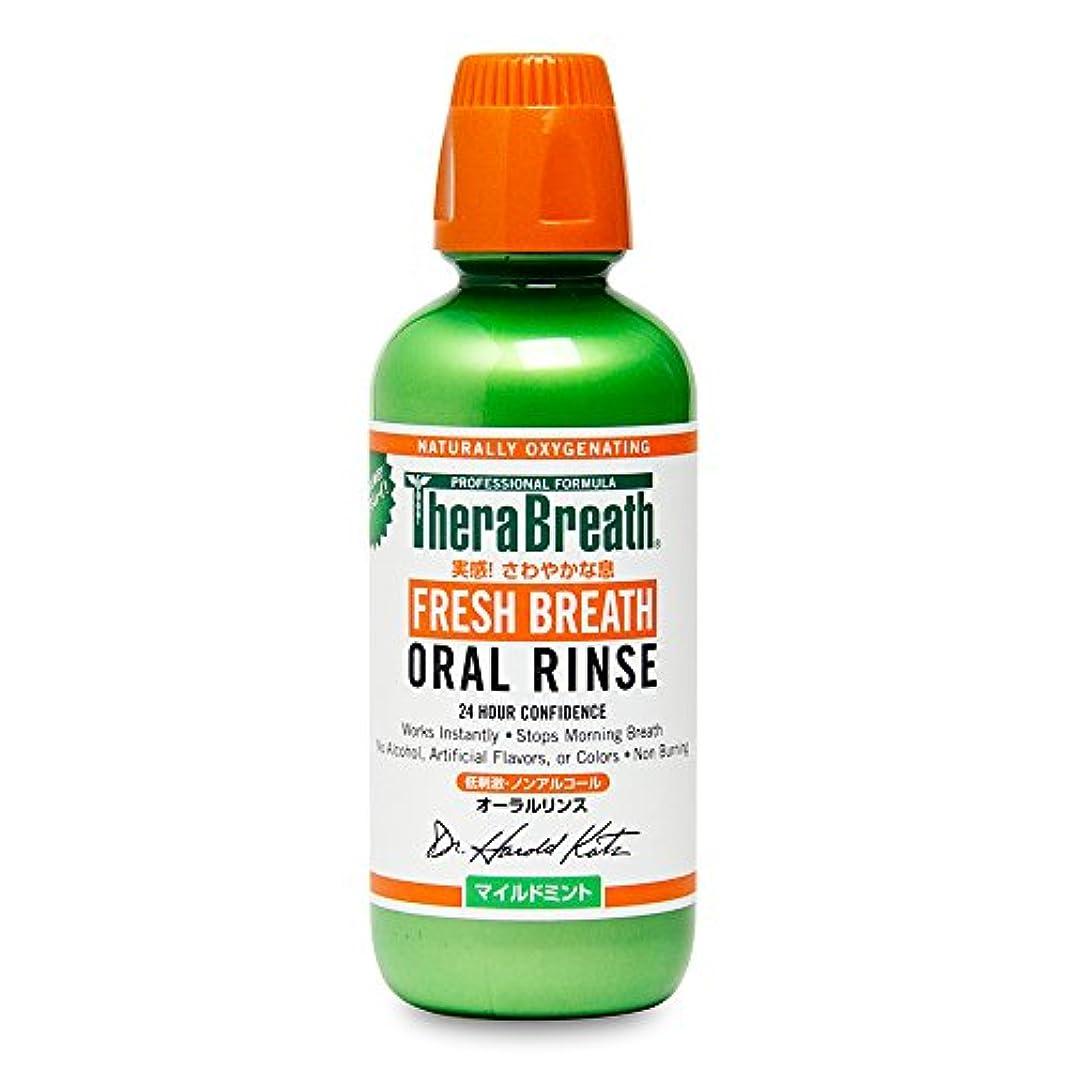 罹患率収容するブームTheraBreath (セラブレス) セラブレスオーラルリンス マイルドミント 473ml(正規輸入品) マウスウォッシュ