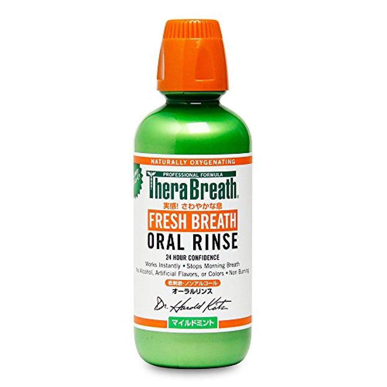 注目すべき歯科医ペリスコープTheraBreath (セラブレス) セラブレスオーラルリンス マイルドミント 473ml(正規輸入品) マウスウォッシュ