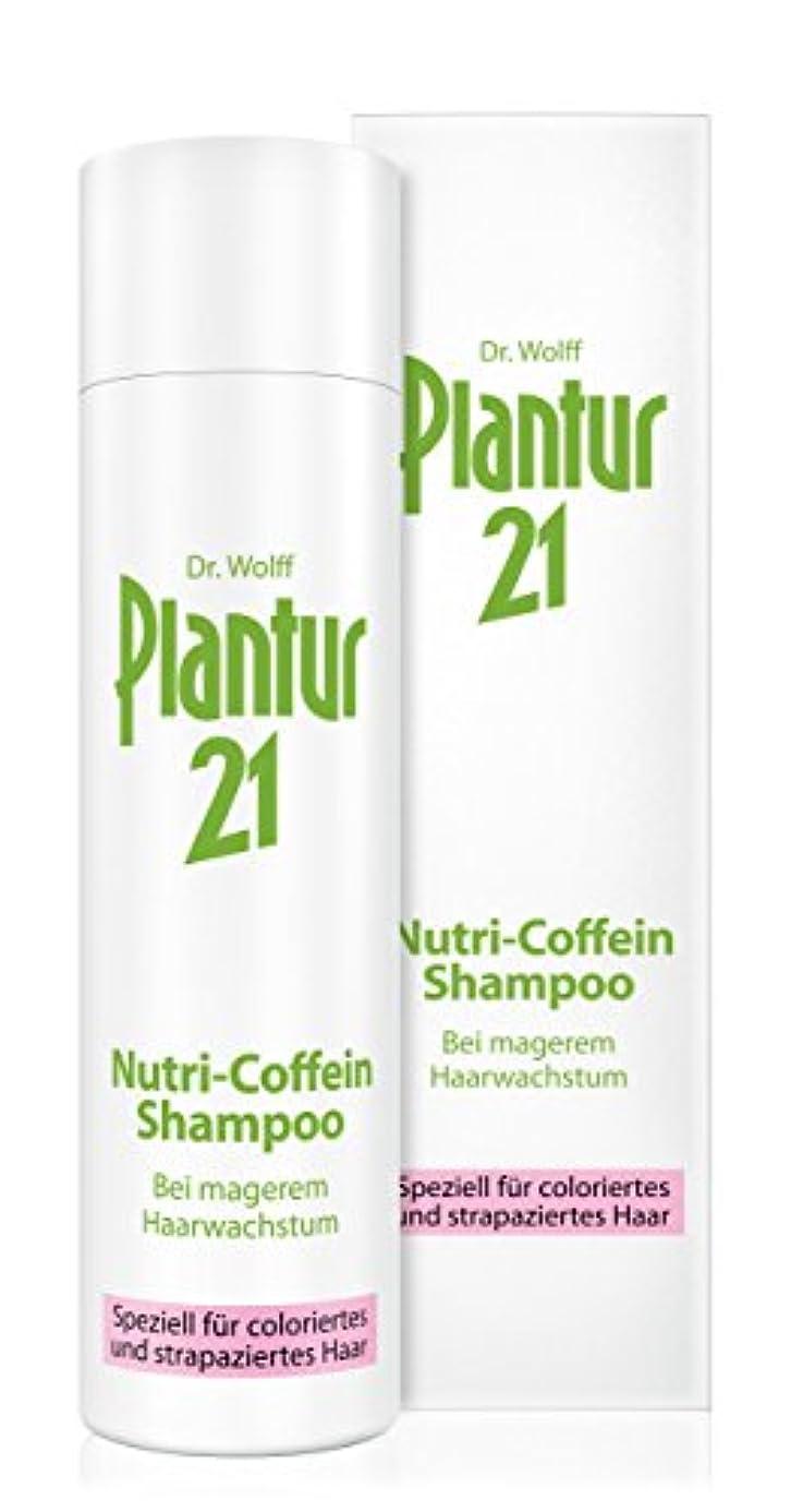 コントラスト豆腐キャストDr. Wolff Plantur 21 Nutri-Coffein Shampoo 250 ml