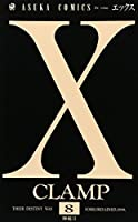 X (第8巻) (あすかコミックス)