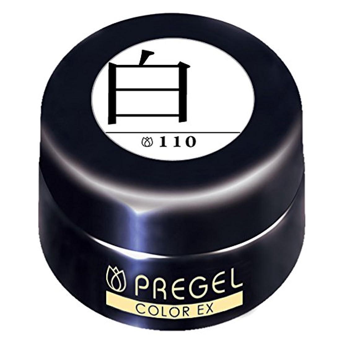 平衡不可能なよろしくプリジェル ジェルネイル カラーEX 白110 カラージェル UV/LED対応