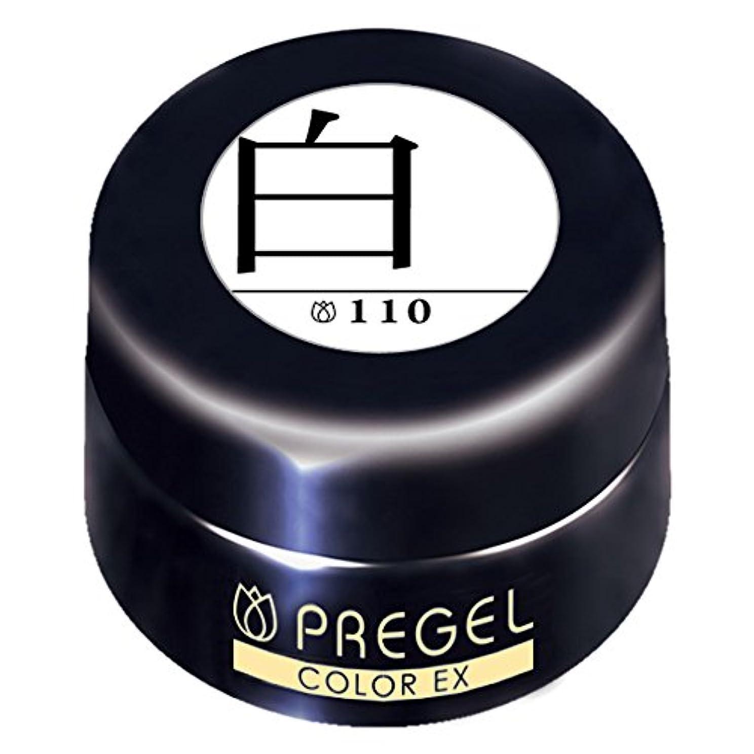 感情の追加するおなかがすいたプリジェル ジェルネイル カラーEX 白110 カラージェル UV/LED対応