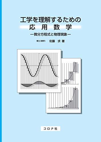 [画像:工学を理解するための応用数学- 微分方程式と物理現象 -]