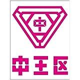 中王区【L】ピンク