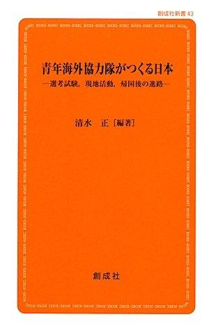 青年海外協力隊がつくる日本‐選考試験,現地活動,帰国後の進路‐ (創成社新書)の詳細を見る
