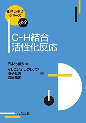 [画像:C-H結合活性化反応]