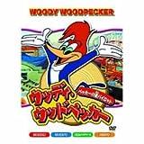 ウッディ・ウッドペッカー [DVD]