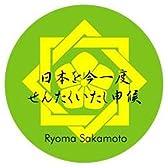 《土佐藩脱藩/坂本龍馬》幕末缶バッジ☆ファッション雑貨通販☆