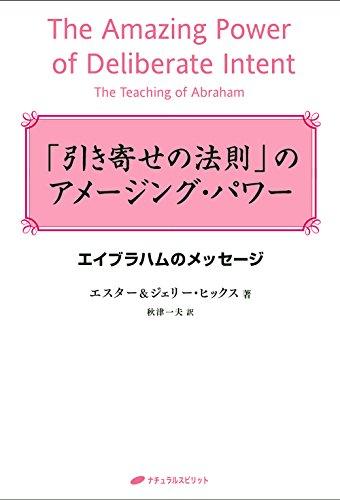 「引き寄せの法則」のアメージング・パワー — エイブラハムのメッセージ