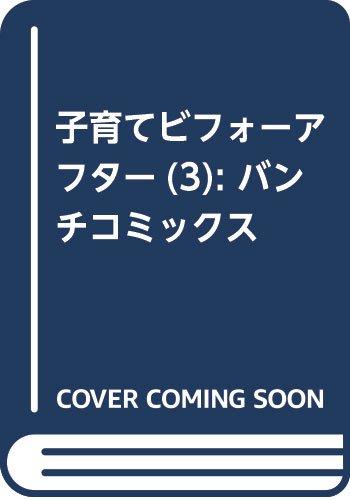 子育てビフォーアフター(3): バンチコミックス