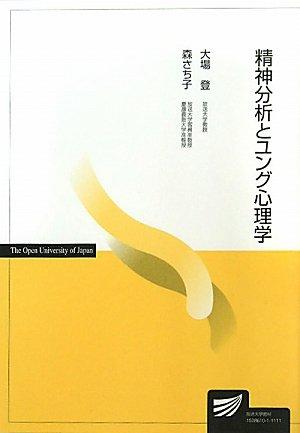 精神分析とユング心理学 (放送大学教材)の詳細を見る