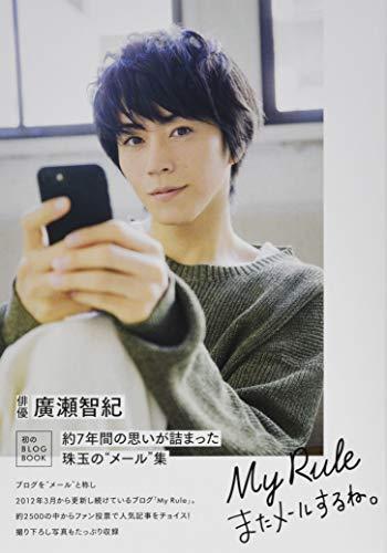 廣瀬智紀ブログBOOK「My Rule~またメールするね。~」 <カレンダー付・初回限定版> ([テキスト])