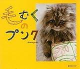 毛むくのプンク (MARBLE BOOKS)