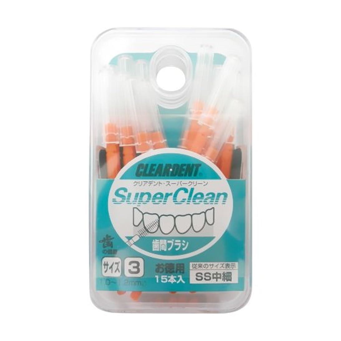 クリアデント スーパークリーン お徳用 歯間ブラシ 15本入 (SS)(オレンジ)