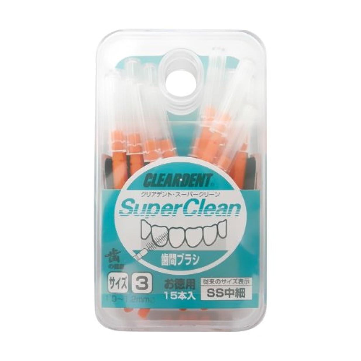 応答書誌教授クリアデント スーパークリーン お徳用 歯間ブラシ 15本入 (SS)(オレンジ)