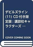 デビルズライン(11) CD付き限定版: 講談社キャラクターズライツ